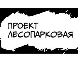 Лесопарковая