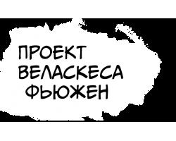 Веласкеса фьюжен